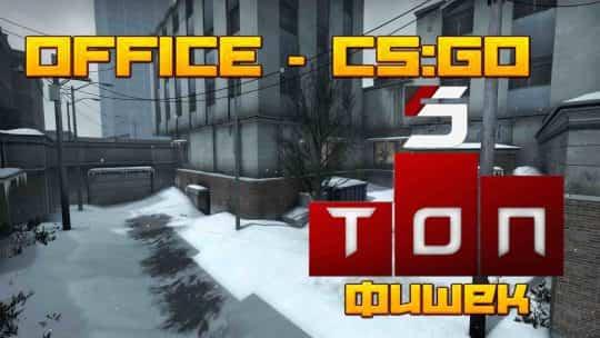 Топ 5 крутых фишек на карте cs_office в CS:GO