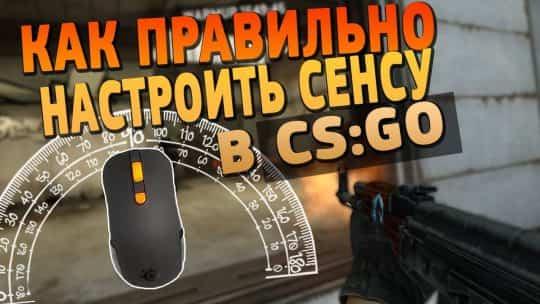 Настройка Sensivity в CS:GO