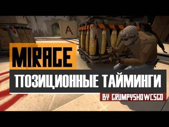 Тайминги на карте de_Mirage