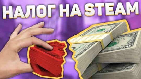 Valve и Steam обязаны платить налог с игр