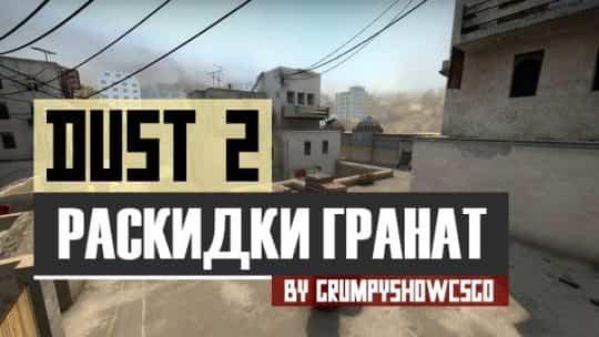 Раскидка гранат на de_dust2