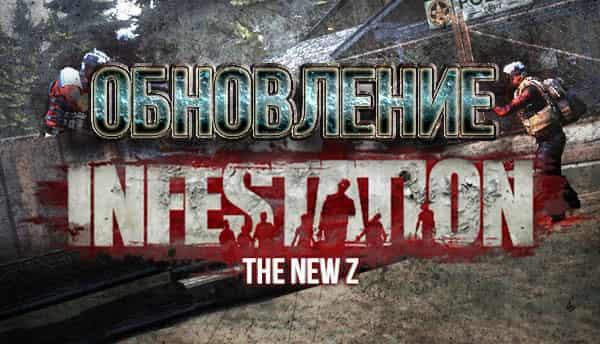 Обновление в игре New Z Infestation