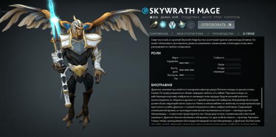 Skywrath Mage в Dota 2