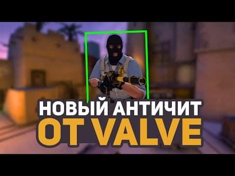 Античит Valve будет обновлен.