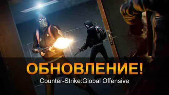Обновление в игре CS:GO