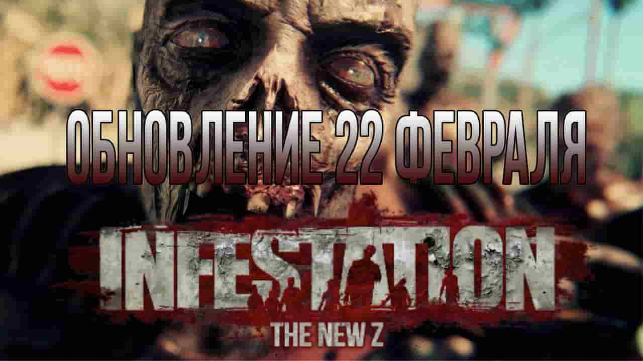 Обновление от 22 февраля Infestation: New Z