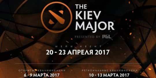Kiev Major 2017 дата проведения