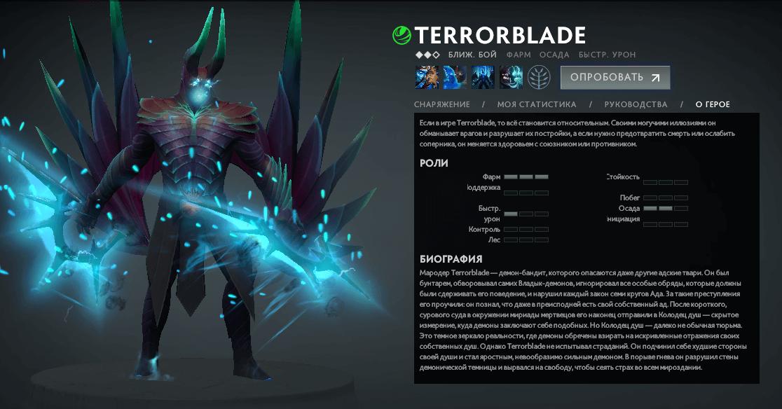 Terrorblade в Dota 2