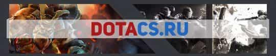 DotaCs - DOTA 2 и КС ГО