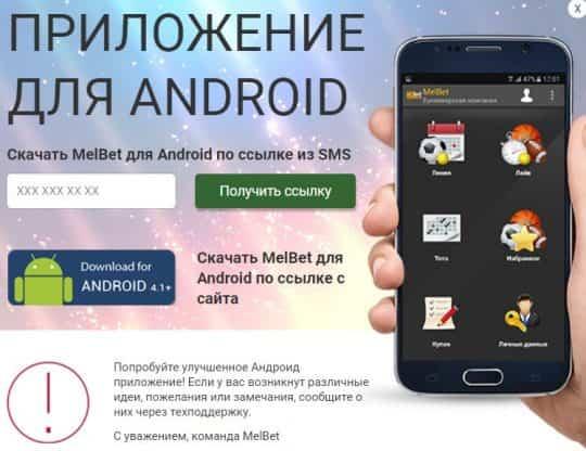 скачать MelBet на андроид бесплатно