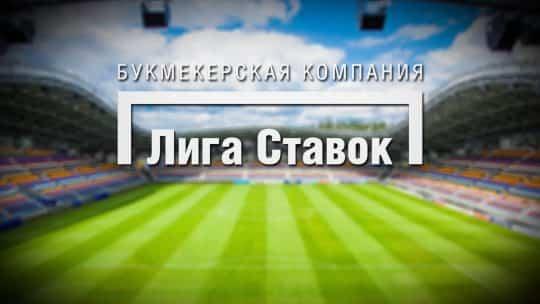 LigaStavok мобильная версия вход