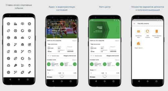скачать FonBet на андроид бесплатно