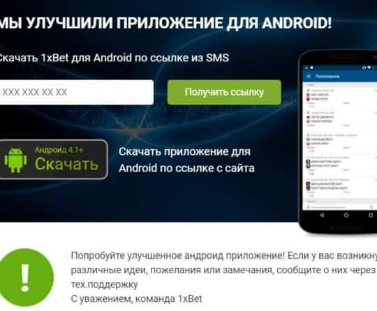 скачать 1xbet на андроид бесплатно