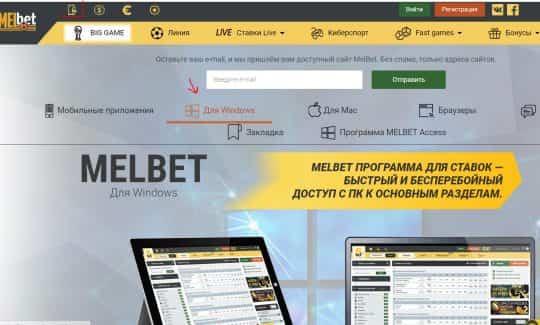 скачать MelBet на компьютер