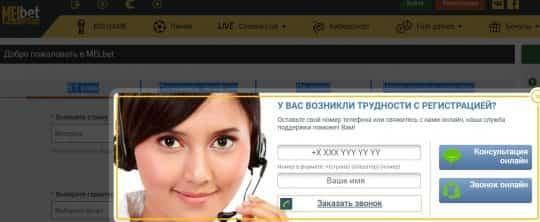 MelBet регистрация полная версия
