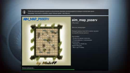 Карта aim_map_psserv для CS:GO