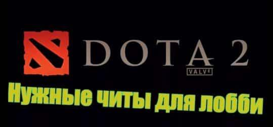 Список команд в лобби Dota 2