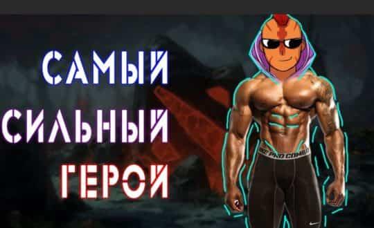 Самые сильные герои в Доте 2