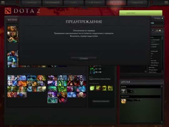 Игровой сервер в Dota 2