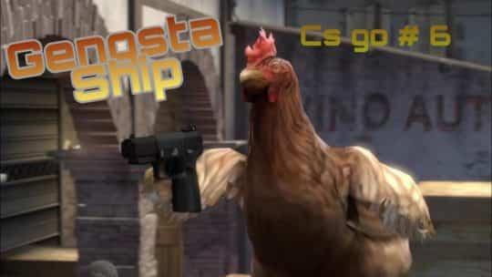 Курица в кс го